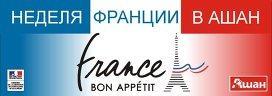 Неделя Франции в Ашан