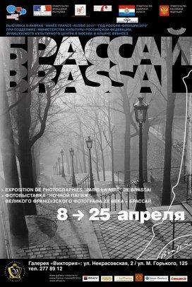 Выставка «Брассай»